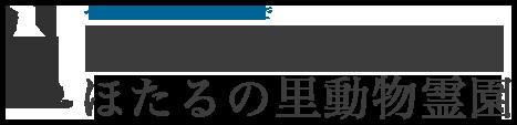 ペット火葬から供養・法要まで 日本ペットメモリアル