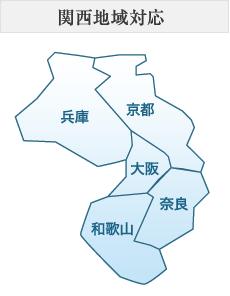 関西地域対応