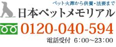 ペット火葬から供養・法要まで 日本ペットメモリアル フリーダイヤル0120-040-594 電話受付6:00~23:00